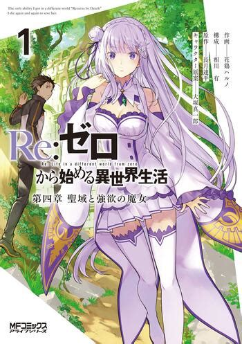 Re:ZERO -Starting Life in Another World- Chapter 4